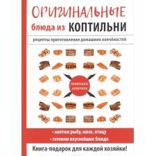 """Книга """"Оригинальные блюда из коптильни"""""""