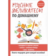 """Книга """"Мясные деликатесы по-домашнему"""""""